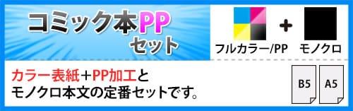 同人誌 コミック本PPセット