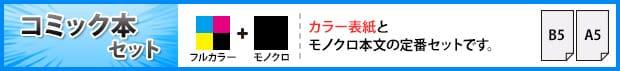 同人誌 コミック本セット