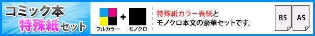 同人誌 コミック本特殊紙セット
