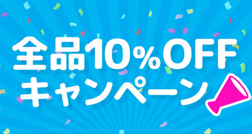 10%OFFキャンペーン
