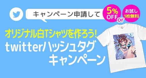 白Tシャツ Twitterキャンペーン
