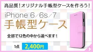 iPhone 6/6s/7 手帳型ケース