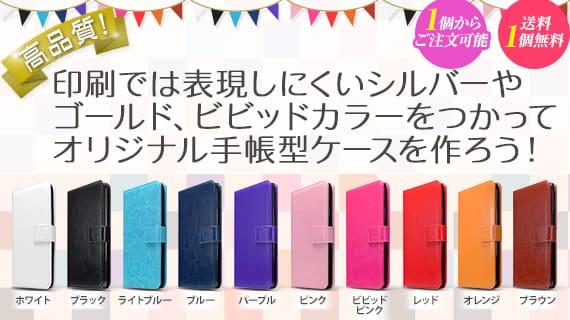 iPhone 7 plus 手帳型ケース